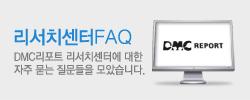 리서치센터FAQ/DMC리포트 리서치센터에 대한  자주 묻는 질문들을 모았습니다.